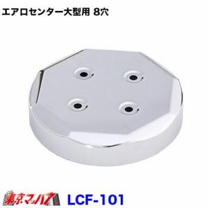 エアロセンターキャップ ダイヤ型大型用【メッキ】【8穴】【No.5】 フロント片側
