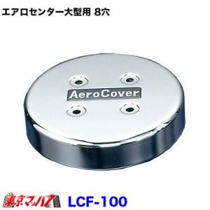 エアロセンターキャップ 大型用【8穴】【ISOホイール対応】【No.14】 フロント片側