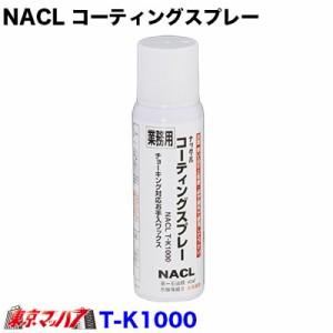 NACL コーティングスプレー 40ml