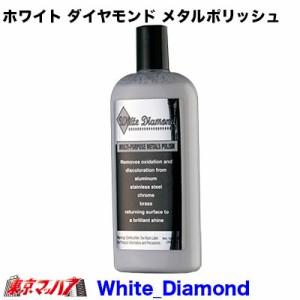 ホワイト ダイヤモンド メタルポリッシュ