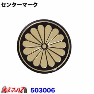 センターマーク 菊 ゴールド53mm