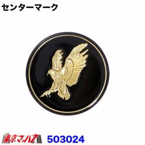 センターマーク ワシ ゴールド53mm