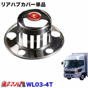 リアハブカバー (ステンレスホイールライナー単品)4t/マイクロバス