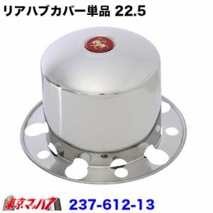 リアハブカバー (ステンレスホイールライナー単品)7.50×22.5-OF162 33mm ISO10穴