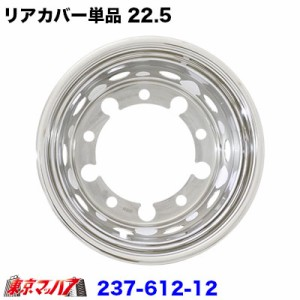 リアカバー (ステンレスホイールライナー単品)7.50×22.5-OF162 33mm ISO10穴