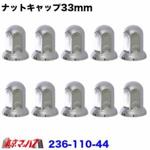 ナットキャップ丸型 ロングタイプ 33mm/高さ63mm 10個入り