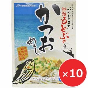 かつおめし オキハム 沖縄もとぶのかつおめし 160g×10個 炊き込みご飯の素 沖縄土産