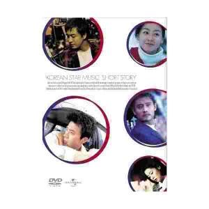 韓流スター・ミュージック・ ショートストーリー DVD-BOX (初回限定生産)