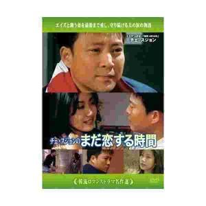 韓流ロマンスドラマ名作選 チェ・スジョンのまだ恋する時間 [DVD]