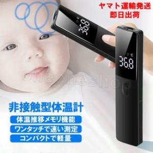 【限定特価】【国内発送】大量注文 赤外線温度計 非接触 温度計 検温器 非接触体温計 在庫あり 体温計 デジタル 赤ちゃん 子供 こども 大