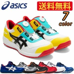 【送料無料】あす楽 アシックス 安全靴 最新モデル BOA CP209 Boa   | ボア ダイヤル式 安全 ブーツ シューズ 靴 現場 作業用 作業 防塵