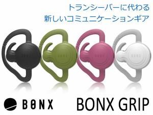 BONX GRIP ボンクス グリップ (2個入りパッケージ) スマホアプリを使って、どんな距離でも会話ができる新しいコミュニケーションギア