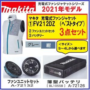 《在庫あります 2021年モデル》マキタ FV212DZ+バッテリー+ファンユニット 3点セット 充電式ファンベスト グレー/紺 サイズ: S〜4L 空