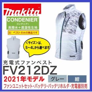 《在庫あります 2021年モデル》マキタ FV212DZ 充電式ファンベスト グレー/紺 ベストのみ サイズ: S〜3L 空調ウェア 空調服