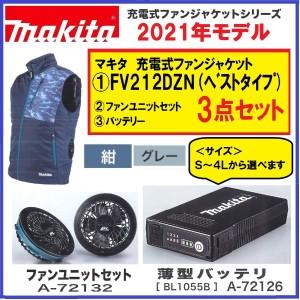 《在庫あります 2021年モデル》マキタ FV212DZN+バッテリー+ファンユニット 3点セット 充電式ファンベスト 紺/グレー サイズ: S〜4L