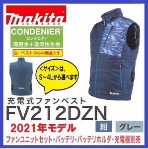 《在庫あります 2021年モデル》マキタ FV212DZN 充電式ファンベスト 紺/グレー ベストのみ サイズ: S〜4L 空調ウェア 空調服
