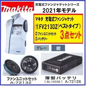《在庫あります 2021年モデル》マキタ FV213DZ+バッテリー+ファンユニット 3点セット 充電式ファンベスト グレー/紺 サイズ: S〜4L 空