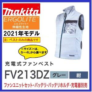 《在庫あります 2021年モデル》マキタ FV213DZ 充電式ファンベスト グレー/紺 ベストのみ サイズ: S〜4L 空調ウェア 空調服
