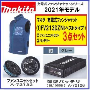 《在庫あります 2021年モデル》マキタ FV213DZN+バッテリー+ファンユニット 3点セット 充電式ファンベスト 紺/グレー サイズ: S〜4L