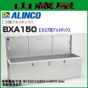 アルインコ トラック荷台用収納箱 万能アルミボックス BXA150 アルミ軽量収納ボックス