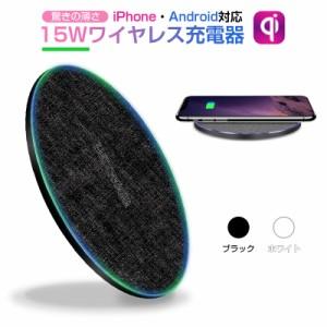 ワイヤレス充電器 QI急速充電 置くだけ充電 電磁誘導式 iPhone 12シリーズ対応 多機種対応5W/7.5W/10W/15W出力対応