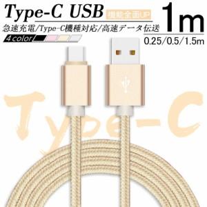 Type-C ケーブル Type-C 充電ケーブル 長さ0.25m 0.5m 1m 1.5m 高速充電 データ転送 USB Type C ケーブル 急速充電 送料無料