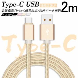 Type-C ケーブル Type-C 充電ケーブル 長さ2m 高速充電 データ転送 USB Type C ケーブル 急速充電 Xperia スマホ充電ケーブル 送料無料