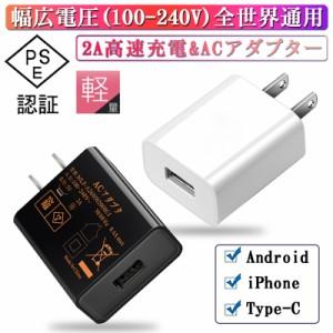 ACアダプター USB充電器 2A 高速充電 高品質 USB電源アダプター スマホ充電器 ACコンセント アンドロイド IOS/Android対応