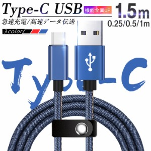 USB Type-C ケーブル Type-C 充電ケーブル 長さ 0.25m/0.5m/1m/1.5m デニム生地 収納ベルト付き 高速充電 データ転送ケーブル 送料無料