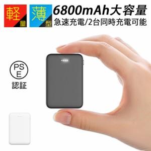 モバイルバッテリー 6800mAh 大容量 最小最軽最薄 超薄型 軽量 急速充電 超小型 ミニ型 USB2ポート 楽々収納 携帯充電器 スマホ充電器