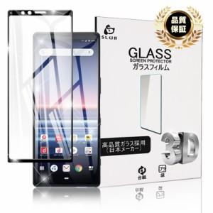 Xperia 1 SOV40 ガラスフィルム softbank Xperia 1 強化ガラス保護フィルム ドコモSO-03L 3D全面保護 Xperia 1 SO-03L 極薄タイプ