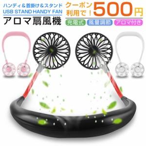 首かけ扇風機 USB扇風機 2000mAh 7枚羽根 首かけ 携帯扇風機 ハンズフリー ポータブル 扇風機 持ち運び便利 マスク 蒸れ解消 風量調節