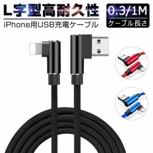 iPhone充電ケーブル アイフォン 急速充電 iphone12mini、iphone12/12pro、iphone12promax iPad用 長さ0.3M/1M