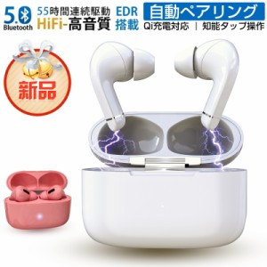 ワイヤレスイヤホン タッチ式 Bluetooth5.0+EDR搭載 自動ペアリング Bluetoothヘッドセット Hi-Fi高音質 ノイズキャンセリング 防滴