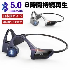 骨伝導ヘッドホン Bluetooth 5.0 ワイヤレスヘッドセット オープンイヤー 防水防滴 大容量バッテリー 耳掛け ヘッドセット 高音質 送料無