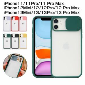 iPhone 11 ケース スライド式 カメラレンズ保護 耐衝撃 iPhone 11 Pro カメラレンズ保護 全面保護 iPhone 12 PCケース スライダ 送料無料