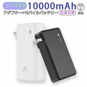 モバイルバッテリー 10000mAh QC急速充電 ACアダプター 2in1 多機能 大容量 プラグ付き USBポート 折りたたみ式プラグ PSE認証済