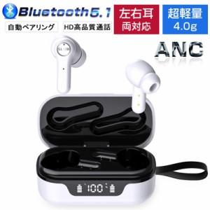 ワイヤレスイヤホン Bluetooth 5.1 最新ヘッドセット バージョンアップ 防水防滴 充電ケース付き 自動ペアリング Siri対応 送料無料