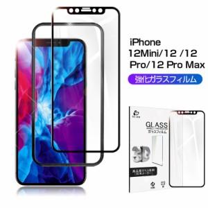 iPhone 12 強化ガラスフィルム iPhone 12 pro ソフトフレーム保護シート iphone 12 mini 画面保護シール スマホ画面保護 指紋防止 送料無