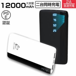 モバイルバッテリー 大容量 12000mAh 小型 急速充電器 PSE認証済 残量表示 2台同時充電 携帯充電器 スマホ充電器 2USB出力ポート 軽量