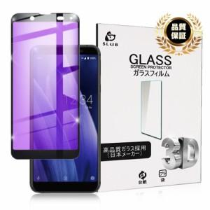 au AQUOS Sense3 basic SHV48 強化ガラスフィルム ブルーライトカット Android one s7 ソフトフレーム保護シート 指紋防止