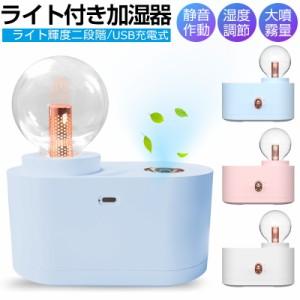 加湿器 ミニ加湿器 卓上加湿器 USB充電式 超音波式 ナノミスト噴霧 連続噴霧 断続噴霧 LEDライト 電球設計 優しい照明 輝度調節