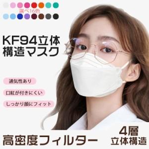 【当店4,980円以上購入で送料無料】マスク kf94マスク 魚型 50枚セット 柳型 使い捨てマスク  大人用 不織布マスク 四層構造 mask