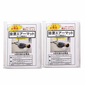(あす着 ポスト投函)(送料無料)(防災関連商品)(空気吹き込み用ストロー付!)(避難用具)(日本製)簡便エアーマット(まくら機能付き)x2個セッ