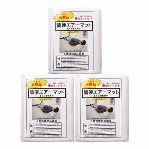 (あす着 ポスト投函)(送料無料)(防災関連商品)(避難用具)(日本製)簡便エアーマット(まくら機能付き/空気吹き込み用ストロー付) x3個 - 多
