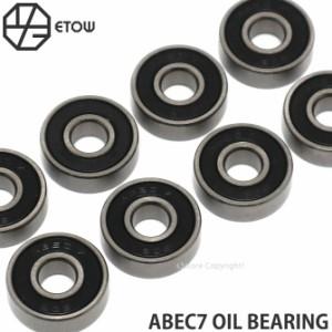 エトヲ ABEC7 オイル ベアリング ETOW ABEC7 OIL BEARING サイズ:608 [管理番号:ew10501]