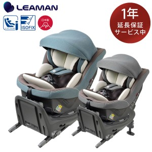 【メーカー保証延長サービス有り】 チャイルドシート 回転式 新生児から4歳 リーマン 日本製 ラクール ISOFIX Big-E 新基準 R129 i-Size