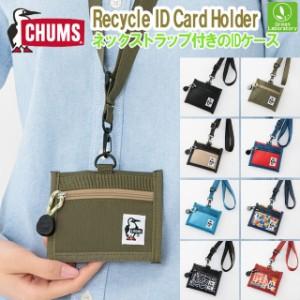 メール便送料無料! チャムス CHUMS リサイクルIDカードホルダー Recycle ID Card Holder カードケース 定期入れ
