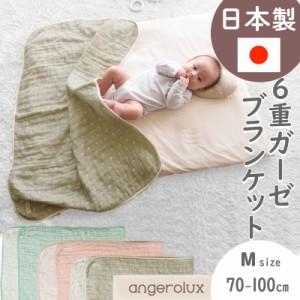 アンジェロラックス 6重ガーゼケット M(70-100cm) angerolux 日本製  ( ガーゼブランケット 掛け布団 ベビー 子供 赤ちゃん ベビーグッ