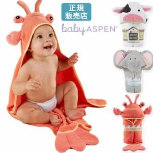 ベビーアスペン フード付き ベビーバスタオル BABY ASPEN (ベビーシャワー 出産祝い 女の子 男の子 ベビー用品 新生児 お風呂 タオル お